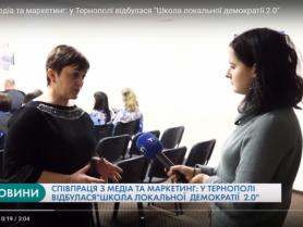 Працівники Шацької ОТГ вчилися у Тернополі маркетингу та брендингу територій
