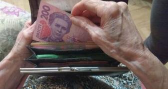 Підвищення пенсії