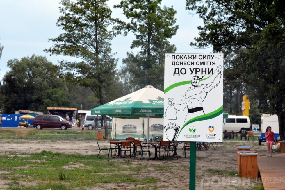 Облаштувати пляж допомагав фонд «Квітка Полісся»
