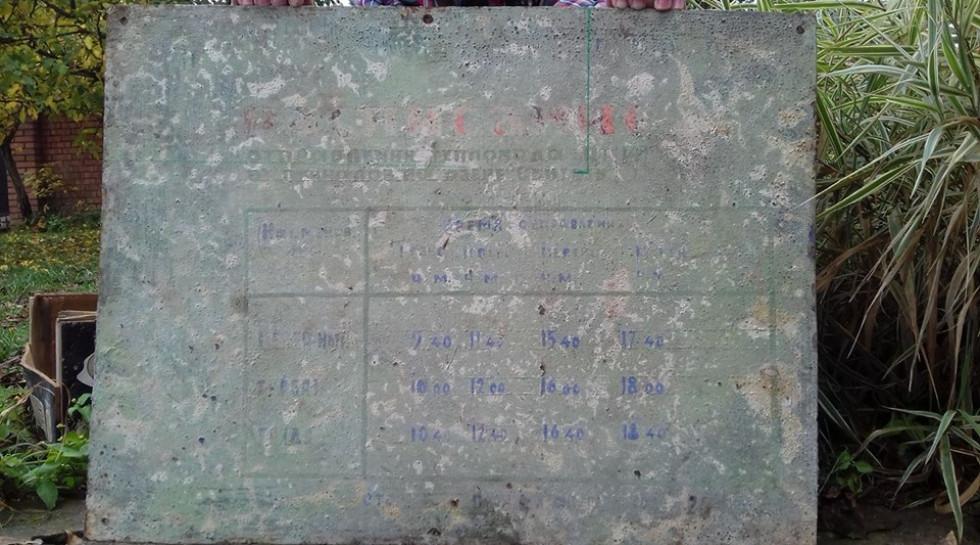 Табличка із розкладом теплохода