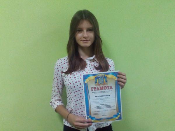 Ірина Лукашова отримала грамоту за активну участь
