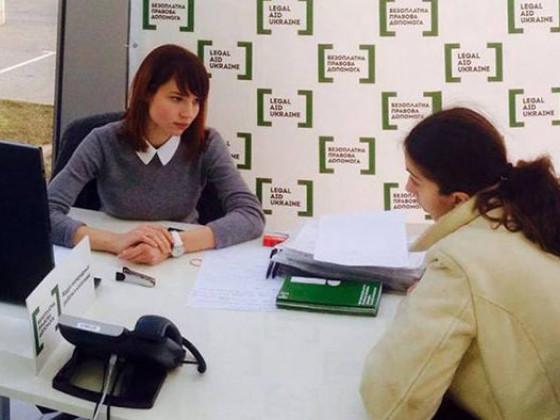 Волинських адвокатів запрошують взяти учать у конкурсі з надання правової допомоги