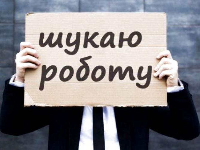 Центр зайнятості інформує: що робити коли присвоїли статус безробітного