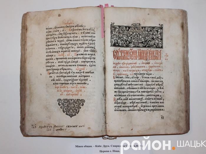 «Мінея общая» з Піщанського храму, надрукована в 1628 році