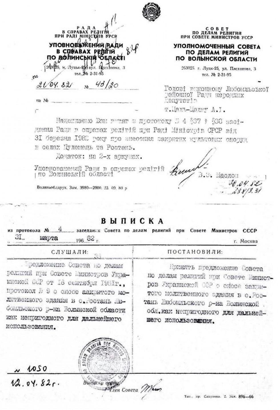 Лист, в якому інформація про знищення храму у селі Ростань. 1982 рік