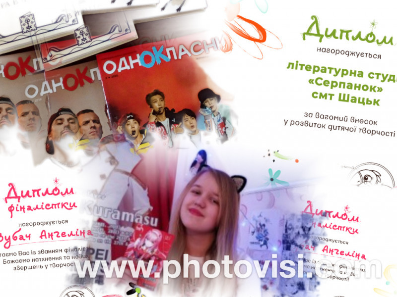 Вихованки літературної студії Шацького БДЮТ отримали нагороди всеукраїнського конкурсу