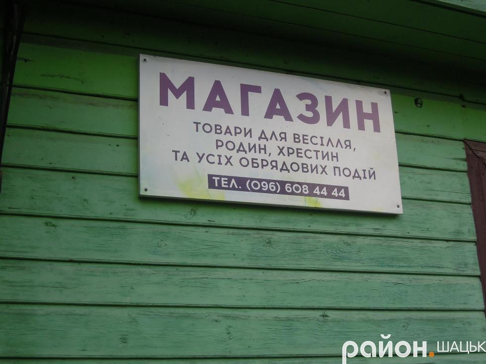 Магазин Марії Ковальчук