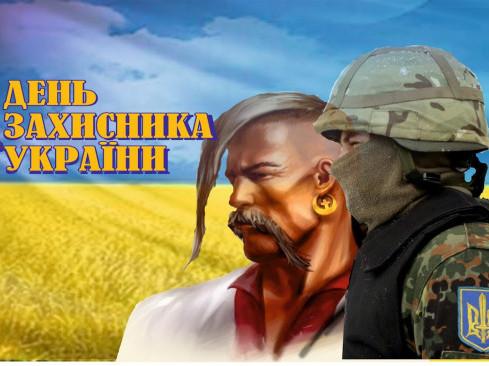 Що святкують українці 14 жовтня: чотири найважливіші факти про цей день - Район Шацьк