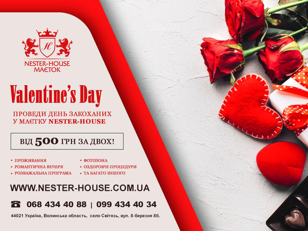 День Валентина на Світязі