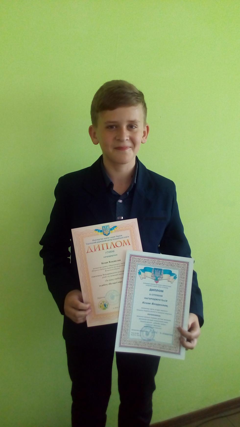 Владислав Козак здобув І місце у всеукраїнському конкурсі «За нашу свободу»