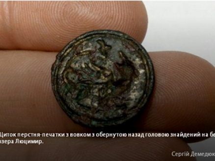 Щиток перстня-печатки з вовком з обернутою назад головою знайдений на березі озера Люцимир