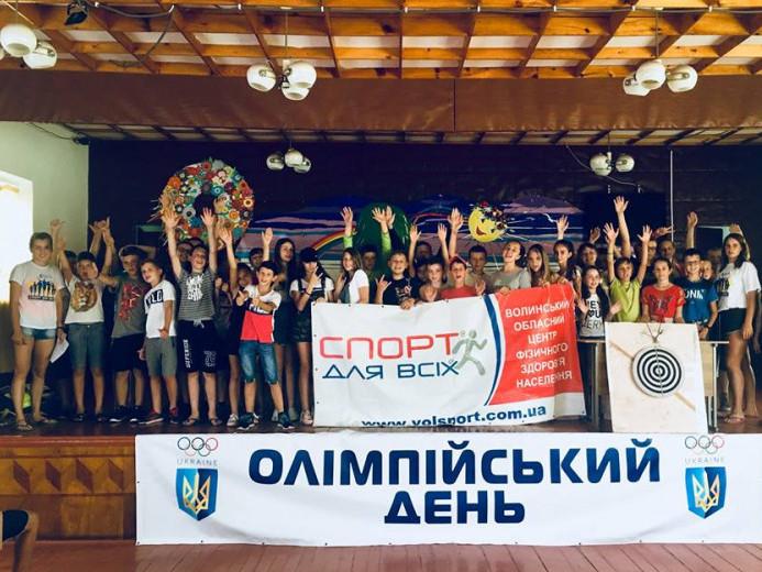 Олімпійський день у таборі «Супутник»