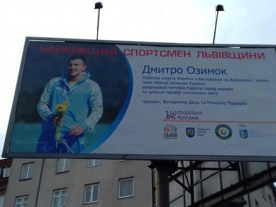 Дмитро Озимок - найкращий спортсмен Львівщини