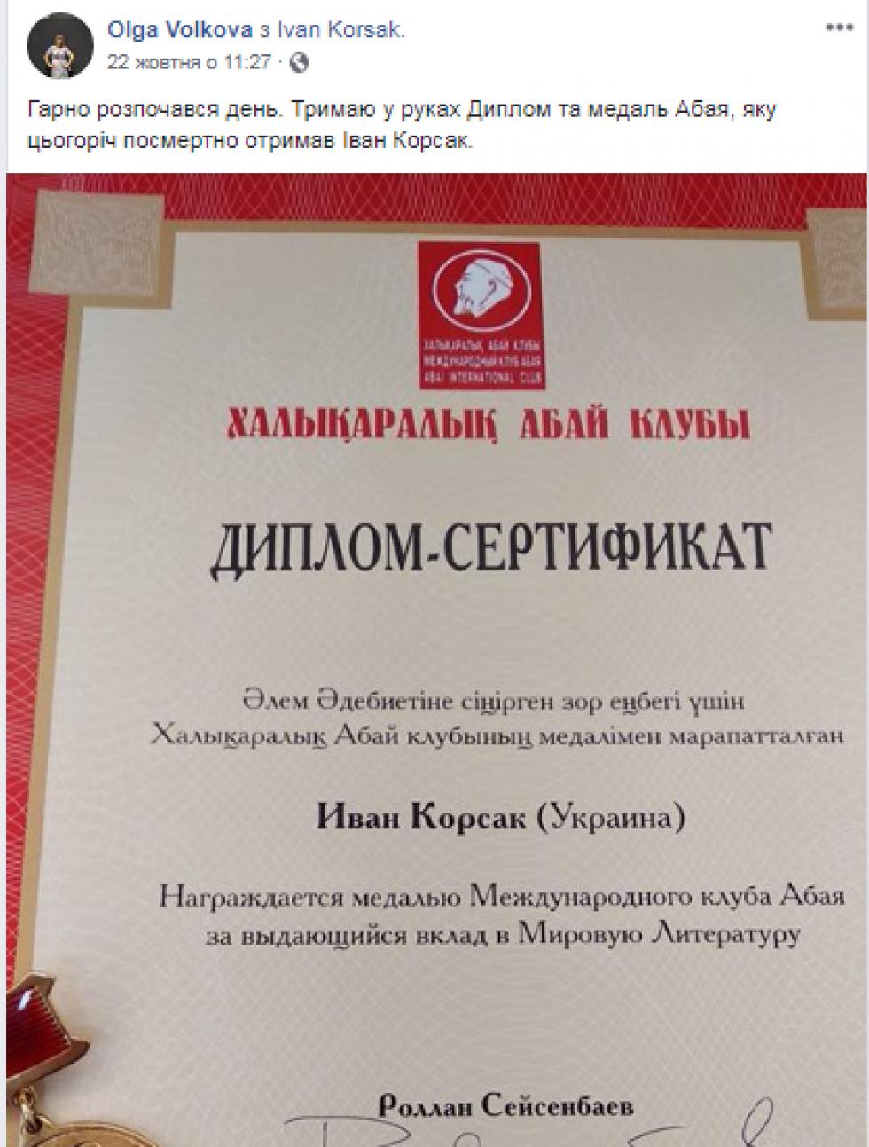 Нагорода