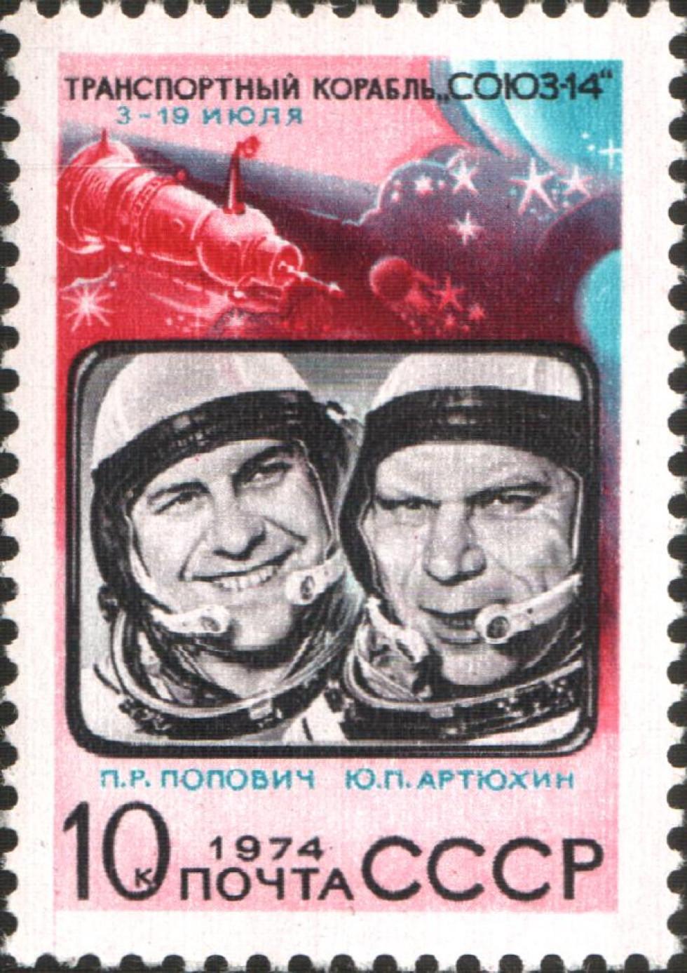 Поштова марка з героями космосу