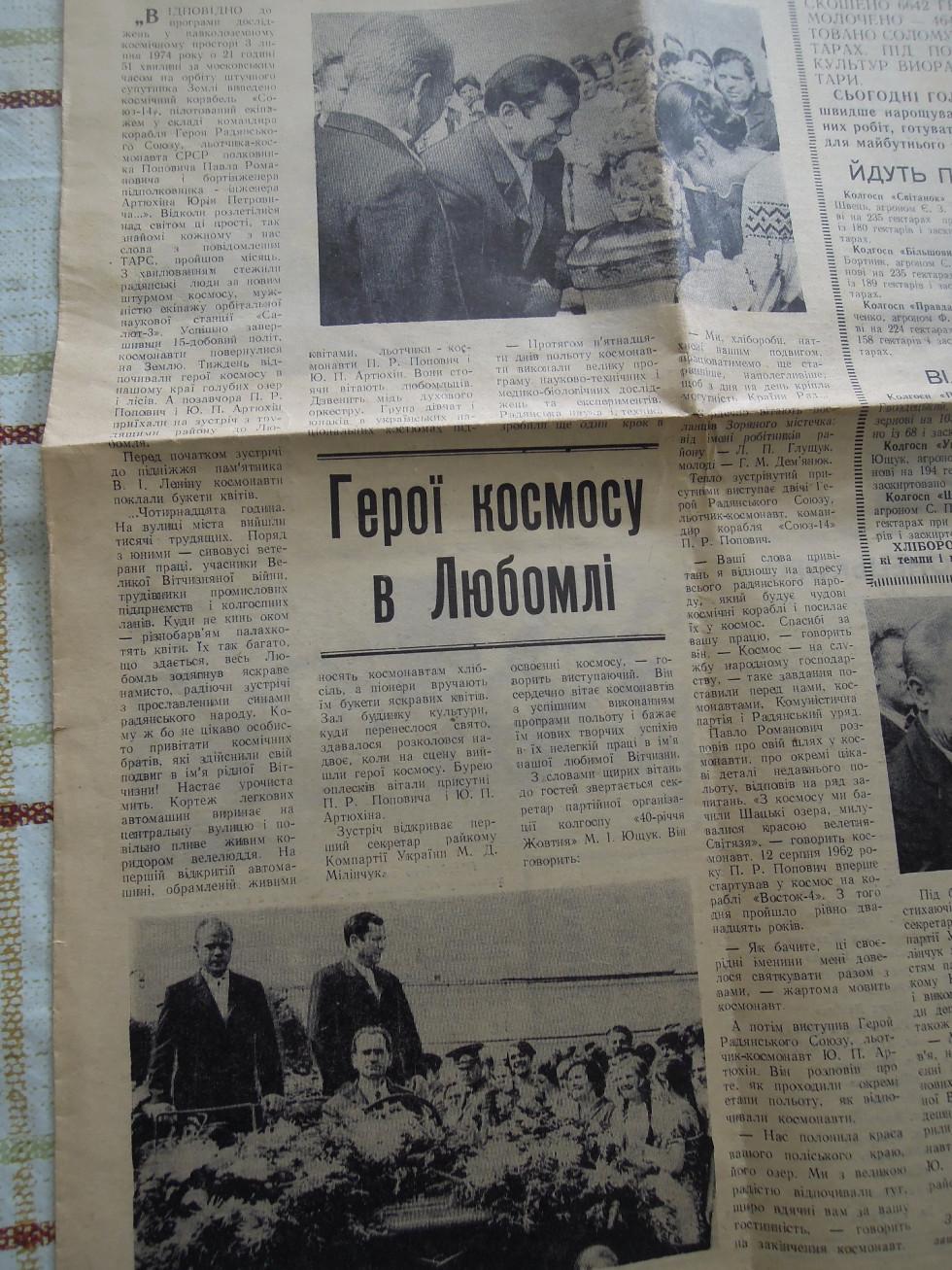 «Радянське життя» за 5 серпня 1974 року