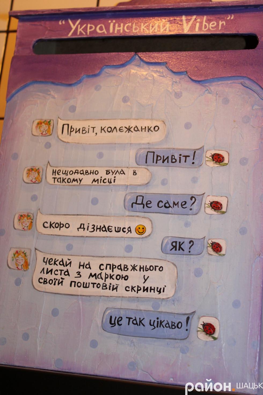На стіні закладу - скринька «Український Viber»
