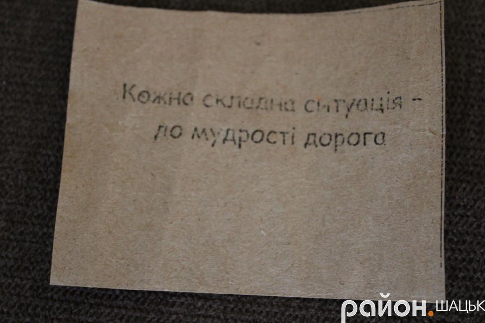 Кожен гість за бажанням отримує записку з мудрою фразою