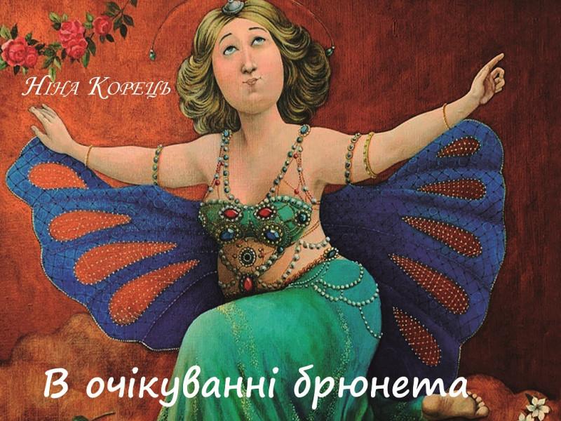 Друга книга поезії Ніни Корець «В очікуванні брюнета»