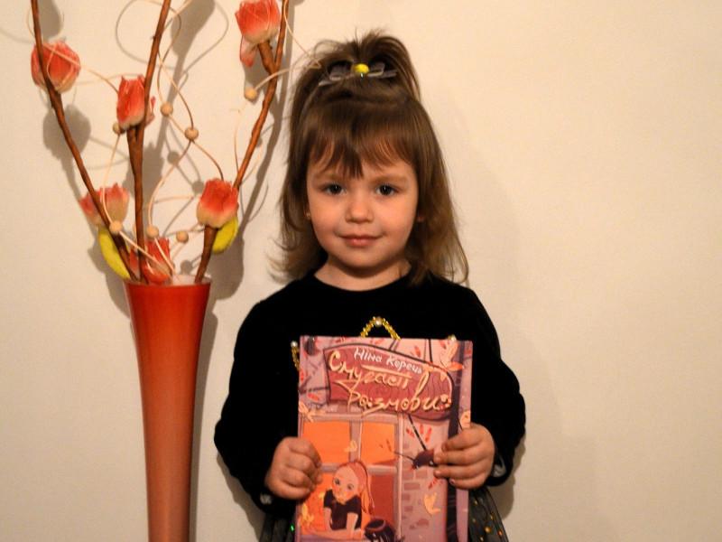 Львів'янка Аліса - одна з перших читачок книги «Смугасті розмови»