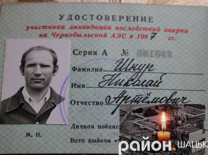 Микола Шнур ліквідовував аварію на ЧАЕС у 1987 році